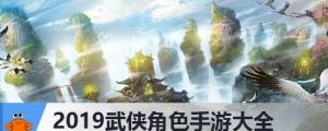 2019武侠角色手游大全