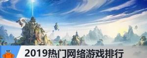 2019热门网络游戏排行