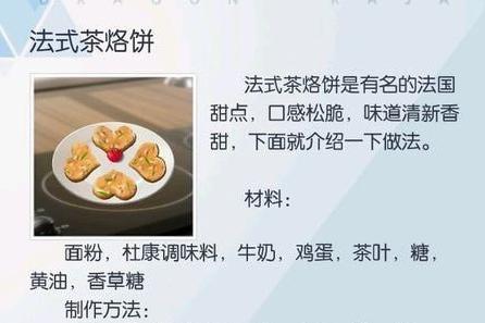 龙族幻想法式茶烙饼制作攻略