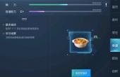 龙族幻想番茄蘑菇汤制作攻略
