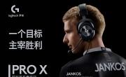 """塑电竞强音 为专业而""""声"""" 全新职业级罗技G PRO X游戏耳机麦克风震撼上市"""