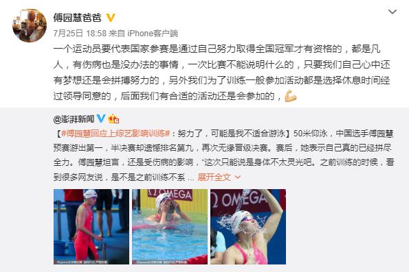 傅园慧爸爸回应:参加活动都是选择休息时间经过领导同意的