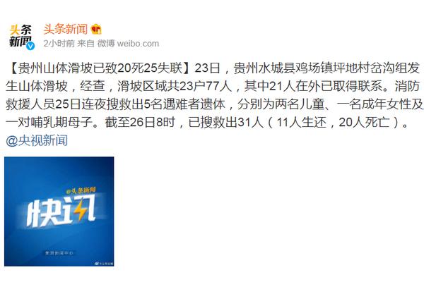 贵州滑坡致20死:贵州山体滑坡已致20死25失联