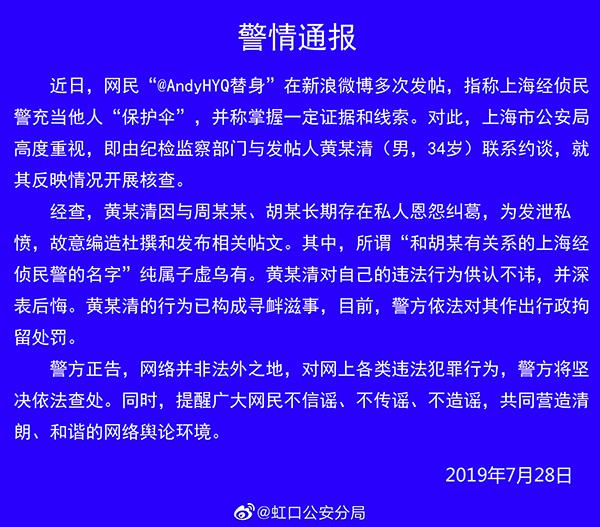 黄毅清被拘留:黄毅清微博造谣周立波被拘留,深夜发道歉长文