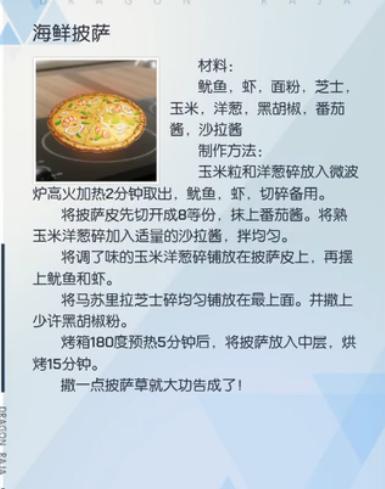 龙族幻想海鲜披萨制作攻略