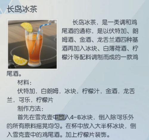 龙族幻想长岛冰茶制作攻略