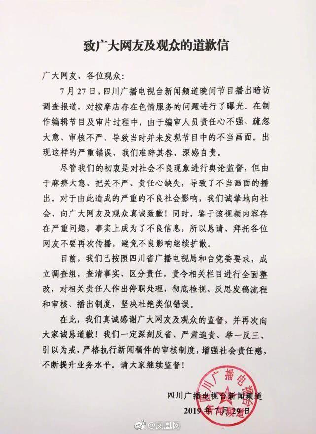"""四川电视台道歉:四川电视台新闻频道就""""暗访报道现不当画面""""道歉"""