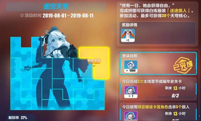 崩坏3虚空天穹活动玩法介绍