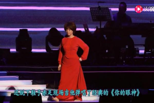 """61岁蔡琴演唱会上脱鞋唱跳,网友调侃其是""""老顽童"""""""