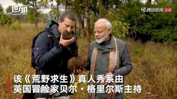 印总理参加真人秀:印度总理参加《荒野求生》真人秀节目