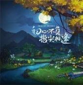 剑网3指尖江湖心魔五业障打法介绍