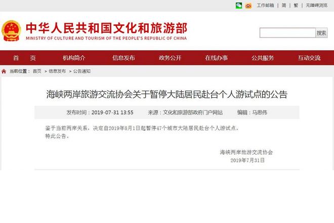 台湾自由行签注:自8月1日起,暂停47个城市大陆居民赴台个人游试点