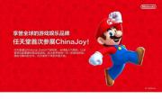 顺网科技又一喜:国行Switch首秀 三巨头同台ChinaJoy