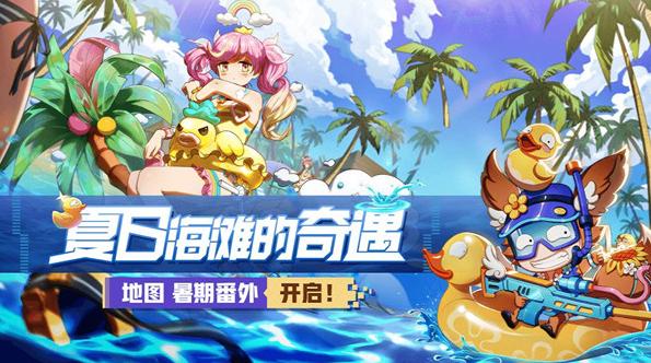 非人学园夏日泳装派对活动玩法介绍