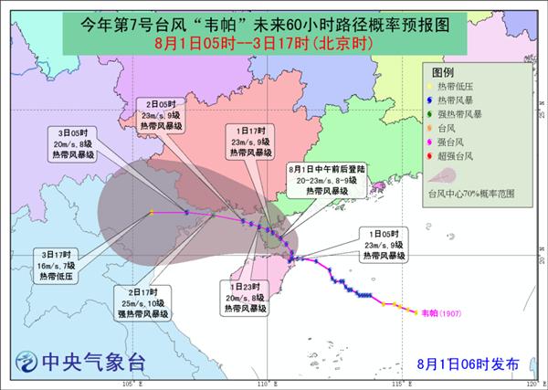 七号台风韦帕登陆海南文昌,华南强风雨还将持续3天