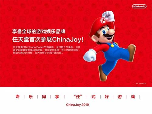 任天堂与ChinaJoy2019之约,倒计时一天开启!