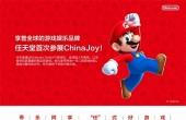 任天堂與ChinaJoy2019之約,倒計時一天開啟!