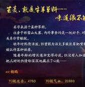 神都夜行录全新SR妖灵芒麦技能介绍