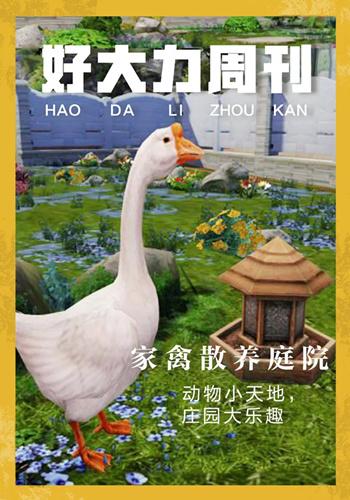 明日之后家禽散养庭院获得方法