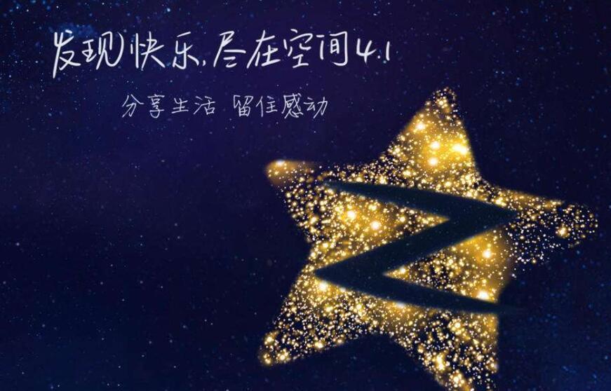 Qq空間刷人氣,如何快速提高空間人氣,原(yuan)來都是用刷的(de)!