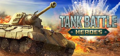 坦克大战俊杰