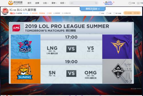 虎牙LPL:WE轻取LGD保留季后赛希望 国豪助BLG鏖战三局击败IG