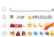 2019怎么無成本刷超級會員?最新騰訊QQ刷鉆技術教程