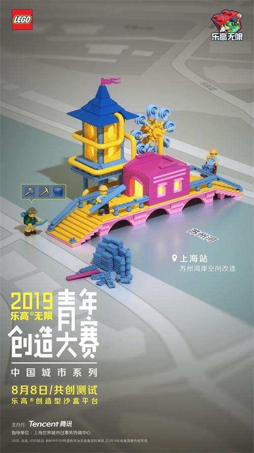 《乐高?无限》青年创造大赛中国城市系列开启在即,重新发现城市之美