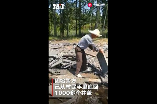 河南固始警方追回上千井盖,警方:村民们都挺配合的