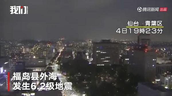 福岛6.2级地震是怎么回事-福岛6.2级地震详情介绍