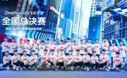 一加QQ飞车全国总决赛圆满落幕 极速游戏体验引爆ChinaJoy