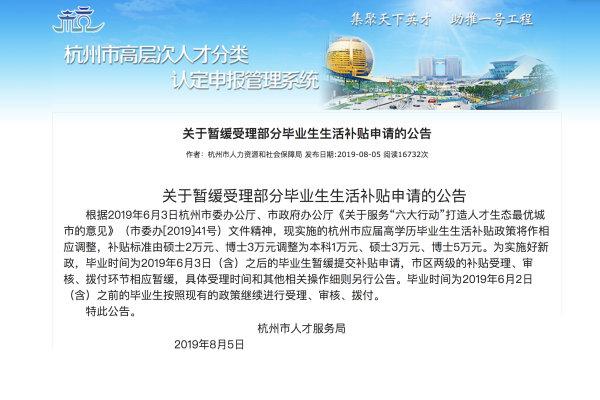 杭州搶人大戰是怎么回事-杭州搶人大戰詳情介紹