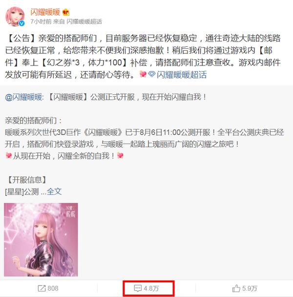 《閃耀暖暖》公測首日<a href=http://www.dyrbao.com/fuwu/ target=_blank class=infotextkey>服務</a>器崩壞頻繁,玩家瘋狂吐槽