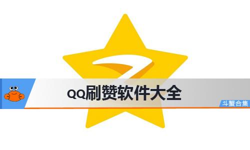 qq刷赞软件大全