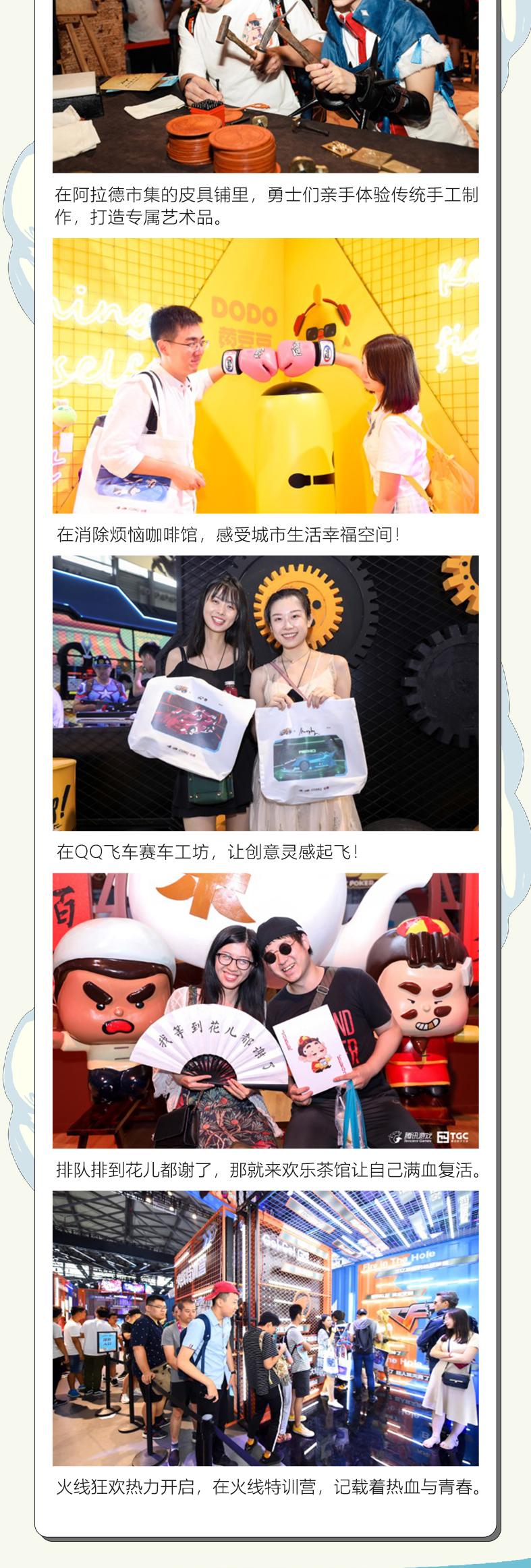 在ChinaJoy2019,遇见数字文创文化生活新空间