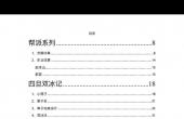 421页pdf是什么梗