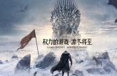 《权力的游戏 凛冬将至》手游ChinaJoy之旅完美落幕 维斯特洛大陆不说再见