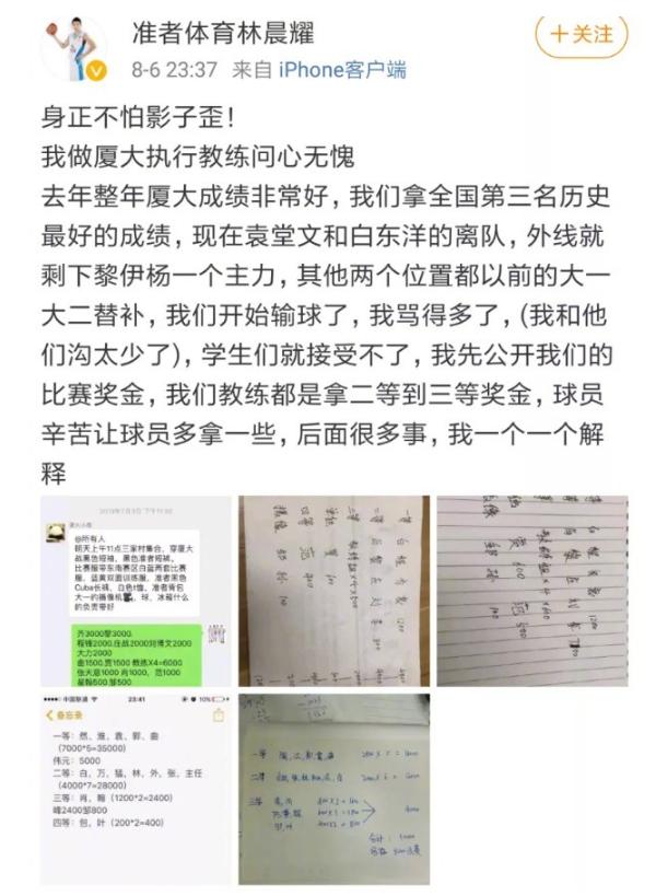 教练林晨耀回应厦大众将控诉:身正不怕影子歪