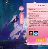剑网3指尖江湖七夕彩蛋触发方法