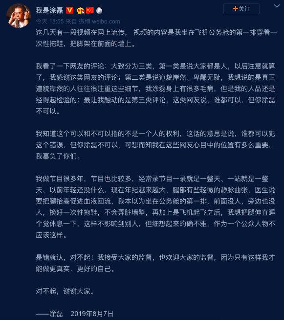 主持人涂磊道歉:是错就认,对不起!