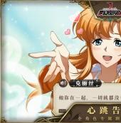 梦幻模拟战手游艾露萨利亚保护日运动玩法先容