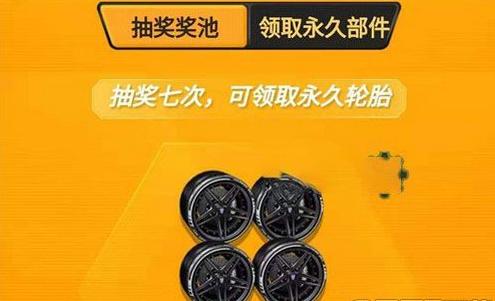 QQ飞车手游台风轮胎礼包获得方法