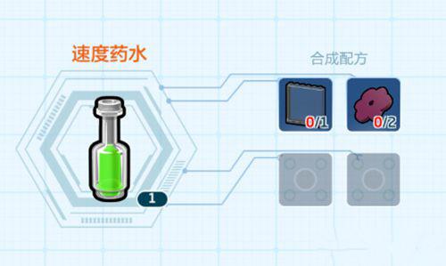 乐高无限速度药水制作方法