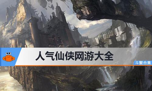 人气仙侠网游