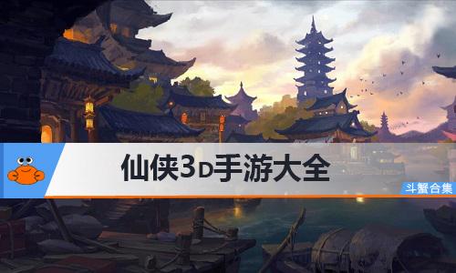 仙侠3d手游