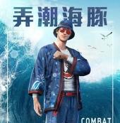 和平精英弄潮海豚套装获得方法