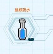 乐高无限跳跃药水制作方法