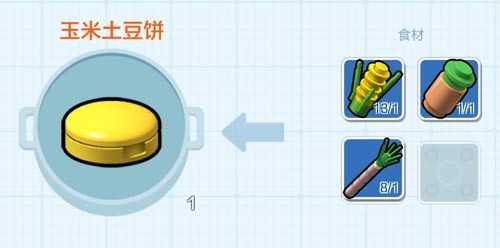 乐高无限玉米土豆饼获得方法