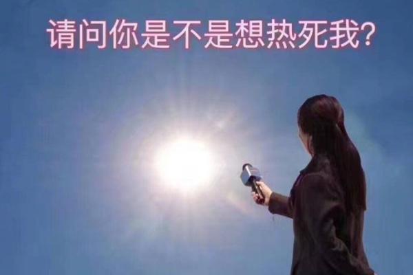 四川连发高温预警:四川各地接连发布70条高温橙色预警信号