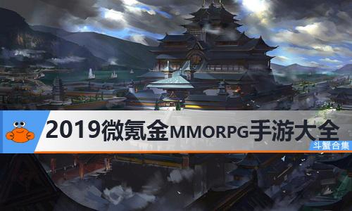 2019微氪金mmorpg手游